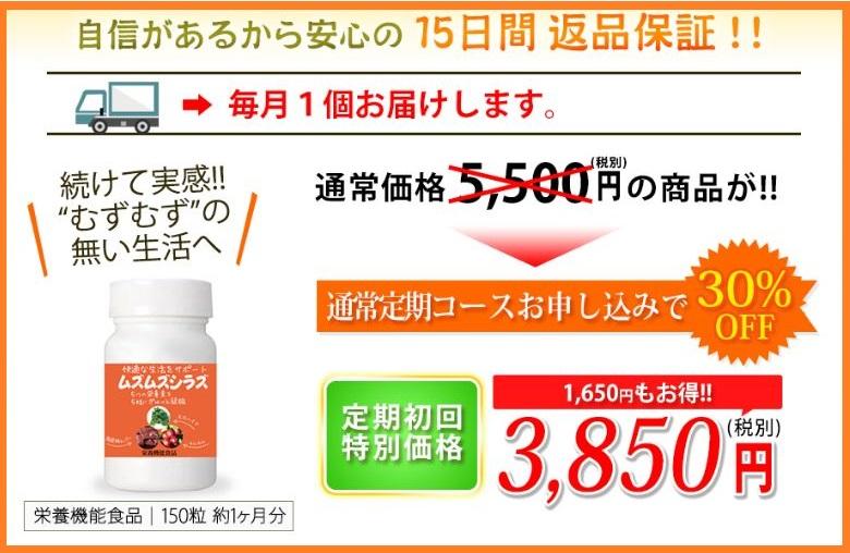 ムズムズシラズは公式サイトの定期コースが初回特別価格で一番安くてお得です。