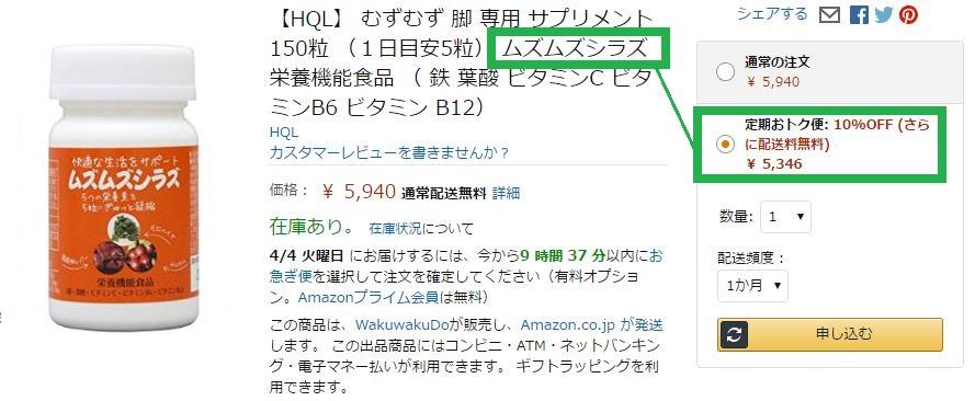 アマゾン(Amazon)にはムズムズシラズがありましたが、価格が高いです。