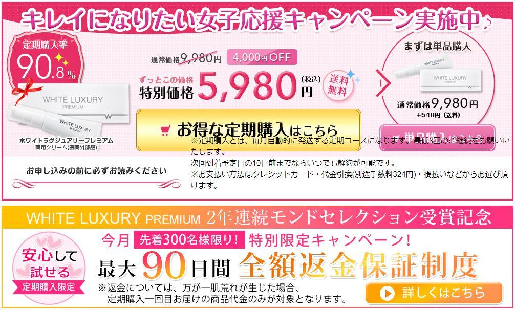 ホワイトラグジュアリープレミアムは公式サイトの定期購入が特別価格になるし、90日間の全額返金保証付きなので一番お得に購入できます。