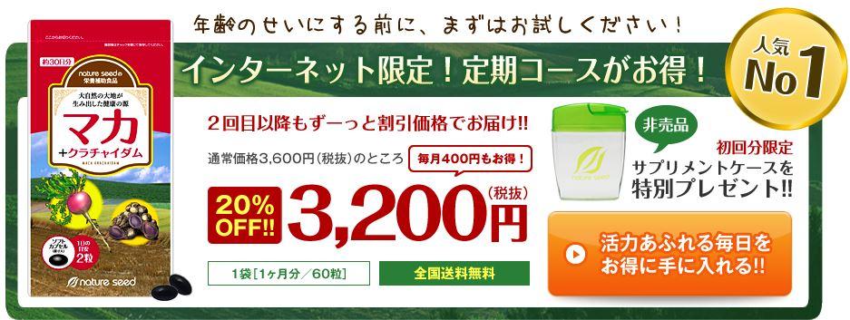 マカ+クラチャイダムは、公式サイトのインターネット限定の定期コースで購入するのが一番安くてお得です。