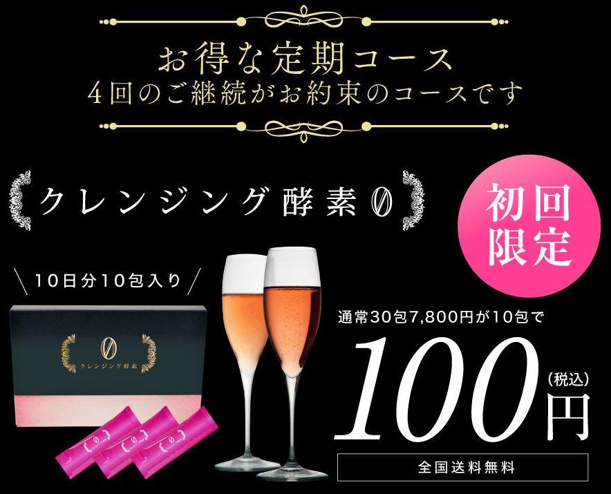 クレンジング酵素0は公式サイトの定期コースが初回は100円なので一番お得に安く購入できます。