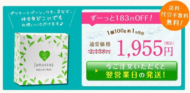 シークレットレディジャムウソープ石鹸は定期コースで購入するのが一番安くてお得です。