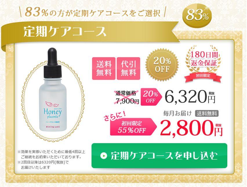 ハニープラセンタ美容液は公式サイトの定期ケアコースで購入すると一番安くてお得です。