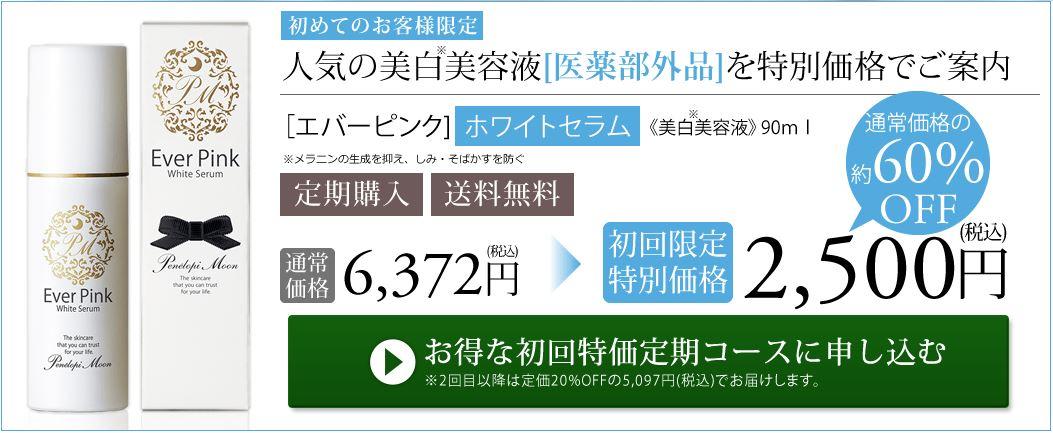 ペネロピムーン エバーピンク ホワイトセラムは公式サイトの定期モニターで購入するのが一番安くてお得です。