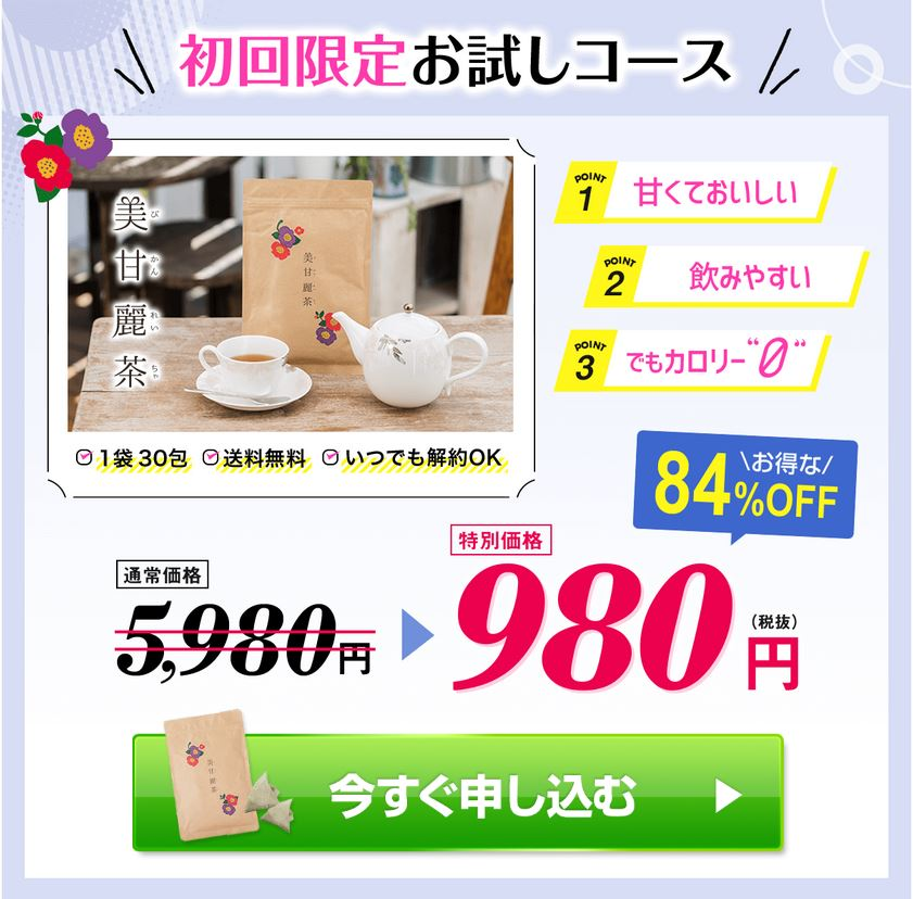 美甘麗茶は公式サイトのお得な初回限定お試しコースで購入するのが一番安くてお得です。
