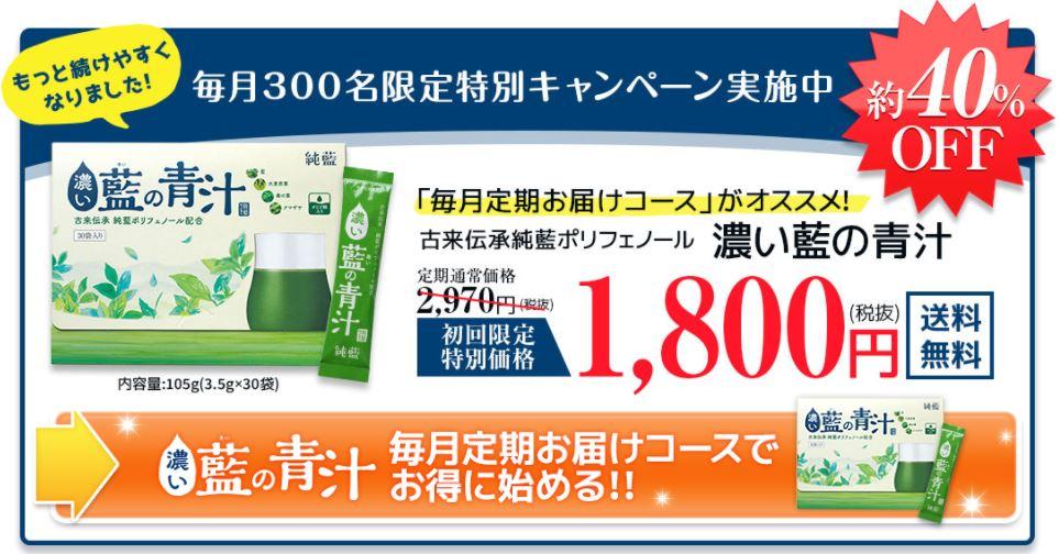藍の青汁は、公式サイトの毎月定期お届けコースで購入するのが一番安くてお得です。