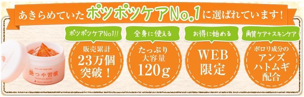 艶つや習慣はポツポツケアでNo1に選ばれました