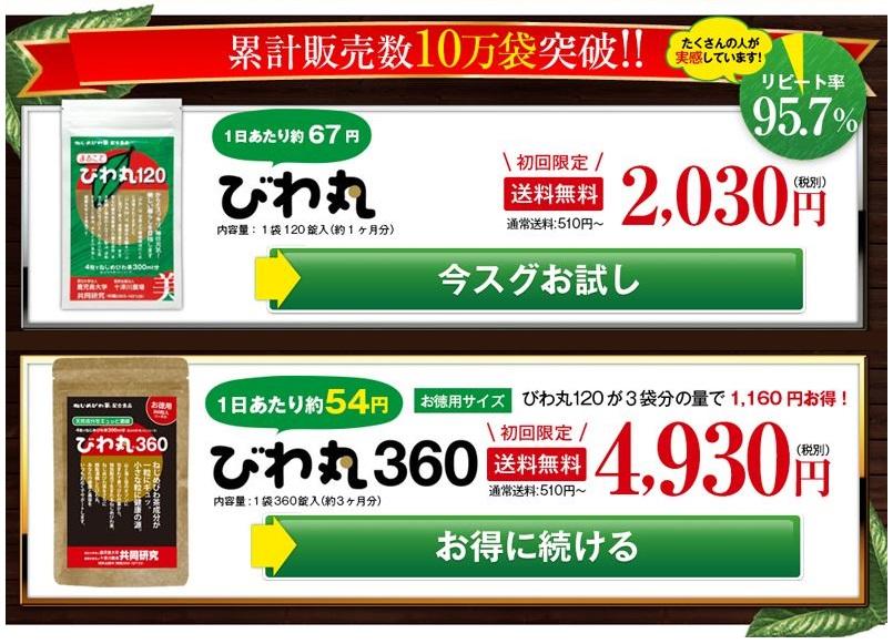 十津川農場 びわ丸360が一番安くてお得です