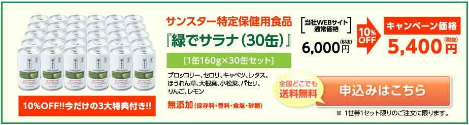 30缶セットの定期購入が通常価格6,000円のところ、10%OFFの5,400円(送料無料)です、2回目以降もずっと10%OFFの5,400円で継続できます。