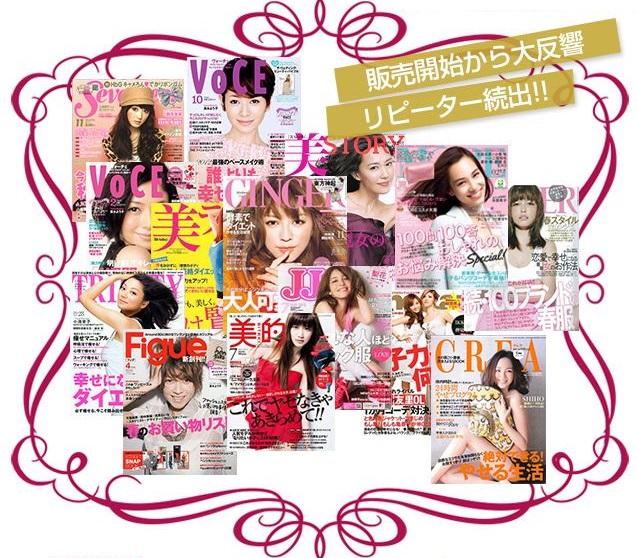 多くの女性雑誌などにも掲載されています