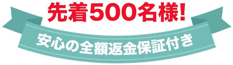 りたん酵素は先着500人に全額返金保証が付いているから安心です。