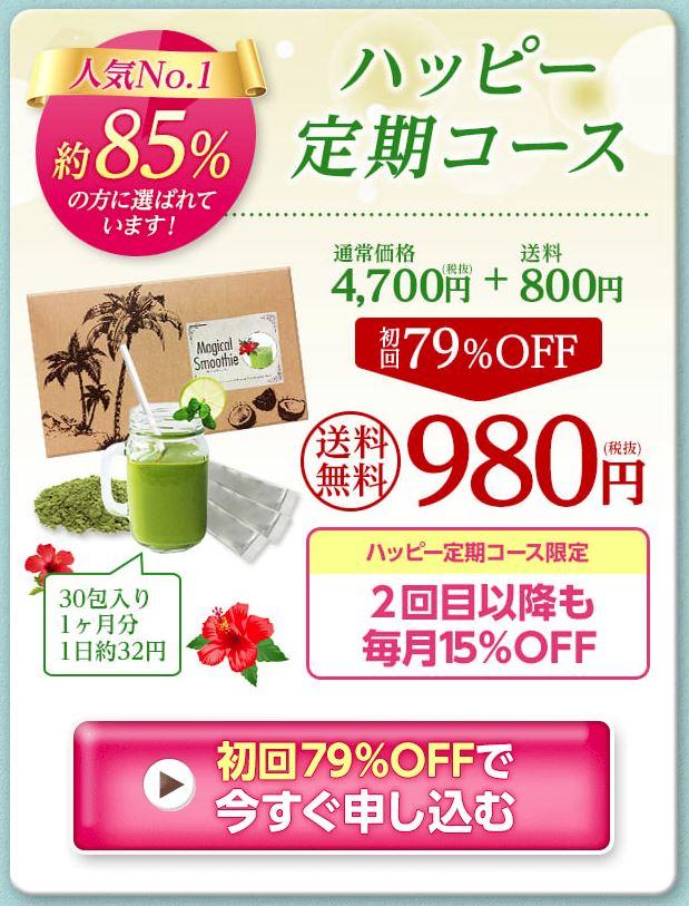 ハッピー定期コースが980円