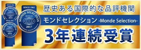 GUNGUNは2年連続でモンドセレクションを受賞しています。