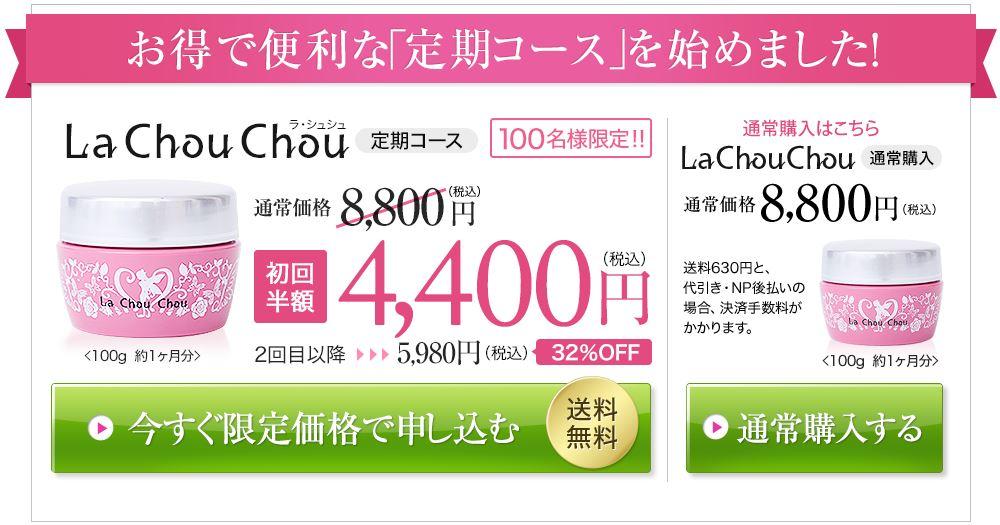 ラ・シュシュナノプラス(LaChouChou)は定期コースが限定価格で購入できるのでお得です。
