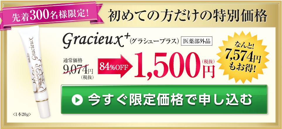 初めてグラシュープラス(Gracieux+)を購入するなら特別価格で買える公式サイトが一番最安値ですね。