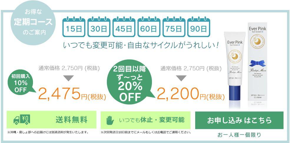 エバーピンク欲ばりサンスクリーンαはオトクな定期コースで注文するのが一番安くてお得です。
