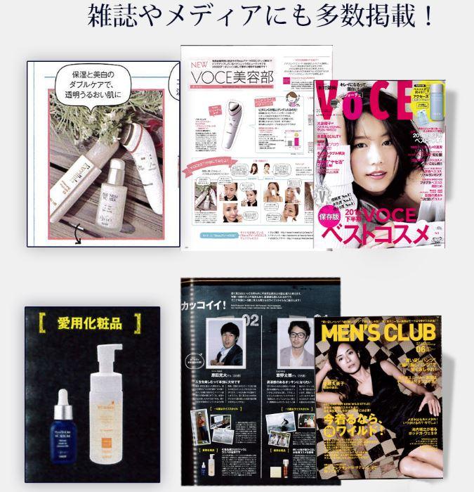 プラチナVCスターターセットは多数の雑誌やメディアでも大評判です。