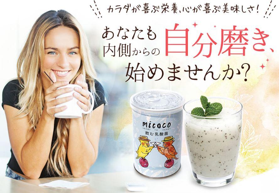 micoco飲む乳酸菌で、あなたも体の内側から自分磨きを始めてみませんか?
