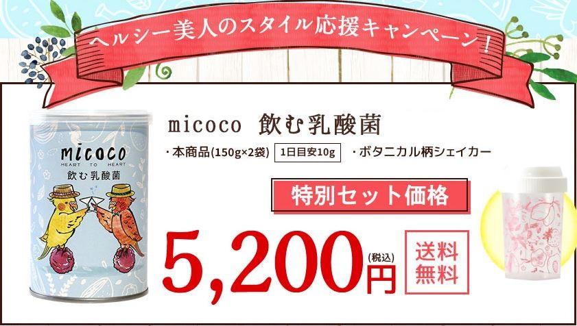 micoco飲む乳酸菌の公式サイトでは、ヘルシー美人のスタイル応援キャンペーン中なので、特別セット価格でお得に購入できます。
